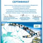 Объединённая отчётная конференция CNCP