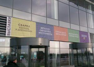 Выставка Сварка Контроль и диагностика