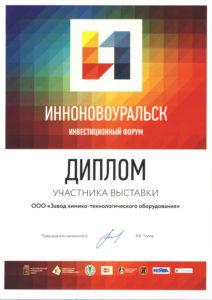 Диплом участника Иннопром 2015