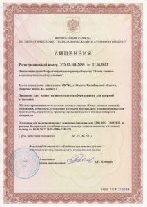 Лицензия на право изготовления оборудования для атомной промышленности