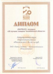 """Диплом 20 лучших товаров Челябинской области"""""""