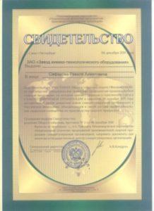 ЗАО «ЗХТО» — один из учредителей саморегулируемой организации Некоммерческое Партнерство «Национальное агентство предприятий-производителей сварной продукции»